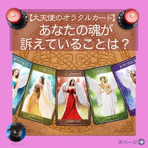 今回は大天使のオラクルカードを使って占います! テーマは「あなたの魂が訴えかけていることは?」です。 それでは早速、カードをめくってみましょう♪