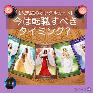 今回は大天使のオラクルカードを使って占います! テーマは「今は天職すべきタイミングか?」です。 それでは早速、カードをめくってみましょう♪